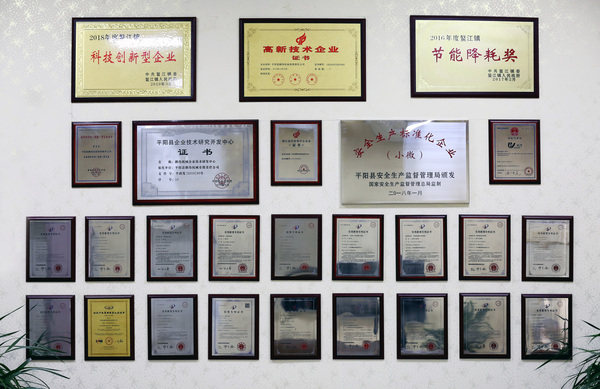荣誉墙 2F0A4120000000000000000.jpg